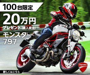 M797_banner_web_300x250