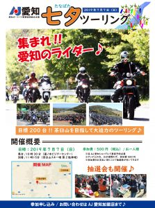 七夕ツーリングポスター