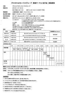 2019.11.7鈴鹿走行会スケジュール